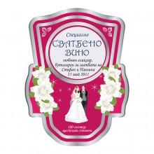 Сватбен етикет № 6