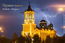 Православие–корица