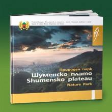 """Книга """"Шуменско плато"""""""