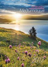 Календар Медитация 2017–корица