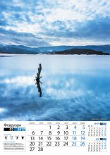 Календар Медитация 2017–разтвор