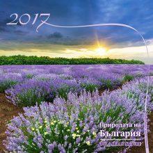 Календар Природата на България 2017–корица