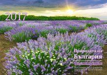 Пирамида Природата на България–корица