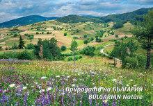 Природата на България–корица