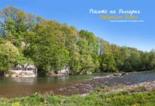 Реките на България–корица