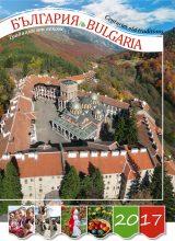 Календар България–корица